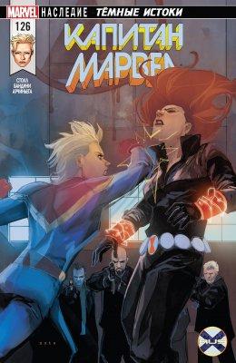 Серия комиксов Капитан Марвел №126