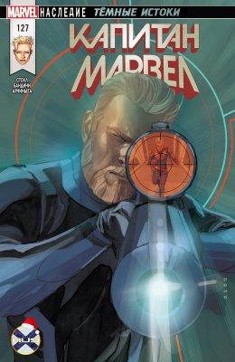 Серия комиксов Капитан Марвел №127