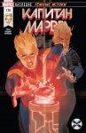 Обложка комикса Капитан Марвел №128