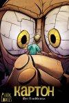 Обложка комикса Картон