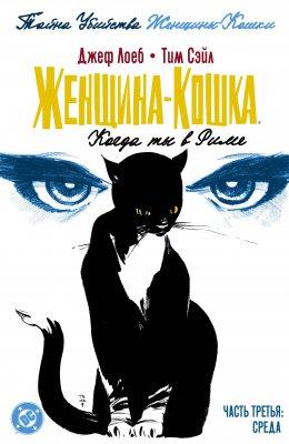 Серия комиксов Женщина-Кошка Когда Ты В Риме №3