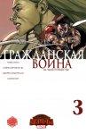 Обложка комикса Гражданская Война №3