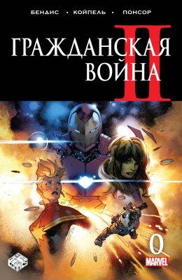 Серия комиксов Гражданская Война II