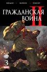 Обложка комикса Гражданская Война II №3