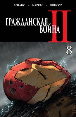 Серия комиксов Гражданская Война II №8