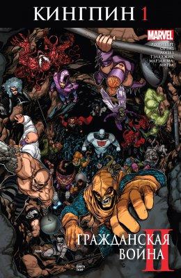 Серия комиксов Гражданская Война II: Кингпин