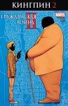 Обложка комикса Гражданская Война II: Кингпин №2
