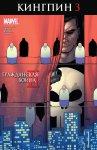 Обложка комикса Гражданская Война II: Кингпин №3