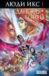 Обложка комикса Гражданская Война II: Люди-Икс №1