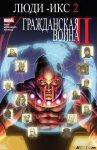 Обложка комикса Гражданская Война II: Люди-Икс №2