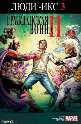 Серия комиксов Гражданская Война II: Люди-Икс №3