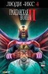 Обложка комикса Гражданская Война II: Люди-Икс №4
