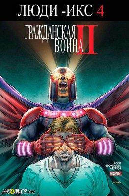 Серия комиксов Гражданская Война II: Люди-Икс №4