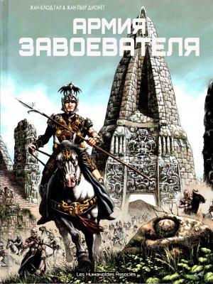 Серия комиксов Aрмия Завоевателя