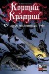 Обложка комикса Кортни Крамрин: Сказ Про Похитителя Огня