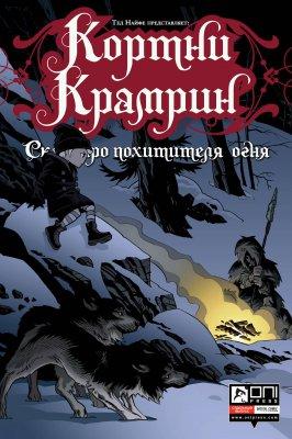 Серия комиксов Кортни Крамрин: Сказ Про Похитителя Огня