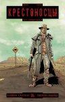 Обложка комикса Крестоносцы 2013 Спецвыпуск