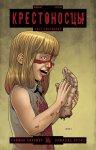 Обложка комикса Крестоносцы 2014 Ежегодник