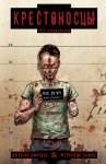 Обложка комикса Крестоносцы 2014 Спецвыпуск