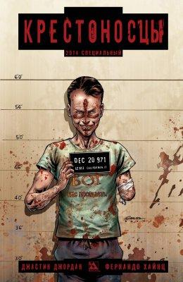 Серия комиксов Крестоносцы 2014 Спецвыпуск
