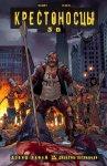 Обложка комикса Крестоносцы 3D