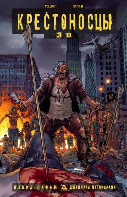 Серия комиксов Крестоносцы 3D