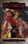Обложка комикса Крестоносцы: Бесплодные Земли