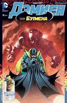 Серия комиксов Дэмиен: Сын Бэтмена №2