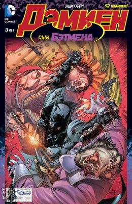Серия комиксов Дэмиен: Сын Бэтмена №3