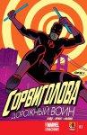 Обложка комикса Сорвиголова: Дорожный воин №1