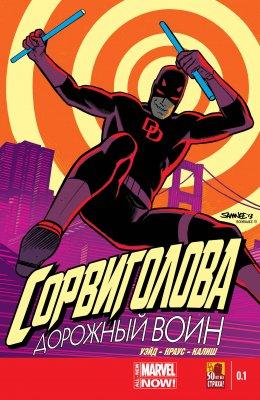 Серия комиксов Сорвиголова: Дорожный воин