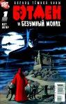 Обложка комикса Восход Тёмной Луны - Бэтмен и Безумный Монах №1