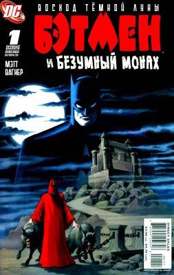 Серия комиксов Восход Тёмной Луны - Бэтмен и Безумный Монах