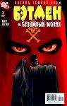Обложка комикса Восход Тёмной Луны - Бэтмен и Безумный Монах №3