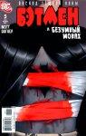 Обложка комикса Восход Тёмной Луны - Бэтмен и Безумный Монах №5
