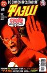 Обложка комикса DC Комикс Представляет - Флэш