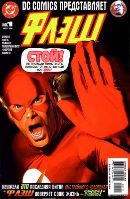 Серия комиксов DC Комикс Представляет - Флэш