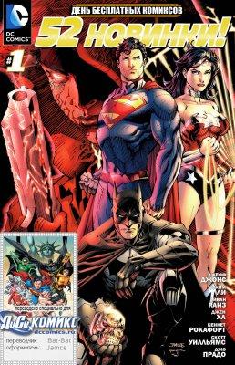 Серия комиксов 52 новинки DC Комикс. Специальное Издание