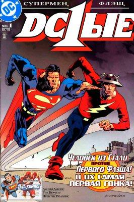Серия комиксов DC1ЫЕ - Флэш/Супермен