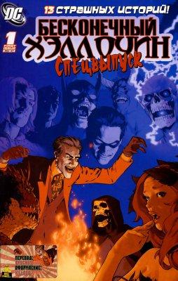 Серия комиксов Бесконечный Хэллоуин
