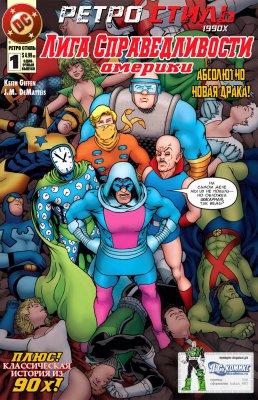 Серия комиксов Ретро Стиль DC: Лига Справедливости Америки 90е