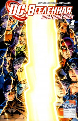 Серия комиксов Вселенная DC: Последняя Воля и Завещание