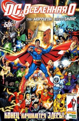 Серия комиксов Вселенная DC