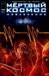 Обложка комикса Мёртвый Космос: Извлечение