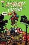Обложка комикса Дэдпул Истребляет Вселенную Марвел Снова №4