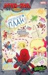 Обложка комикса Утко-Пул №3