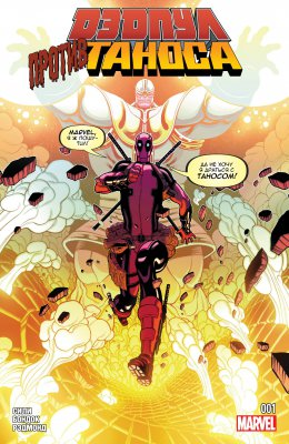 Серия комиксов Дэдпул против Таноса