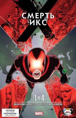 Серия комиксов Смерть Икс