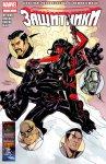 Обложка комикса Защитники №3