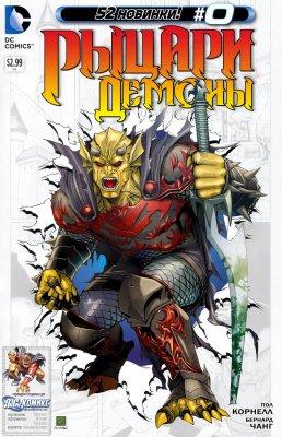 Серия комиксов Рыцари Демоны